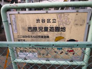 Nishihara_Playground_01.jpg