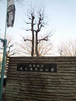 YoyogiOyama_Playground_Entrance.jpg