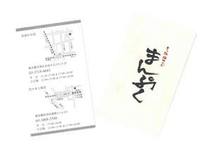 manpuku_card_combo01.jpg