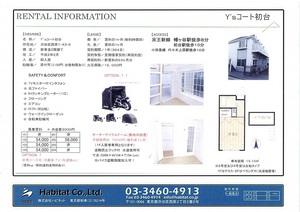 Y's_court_hatsudai.jpg